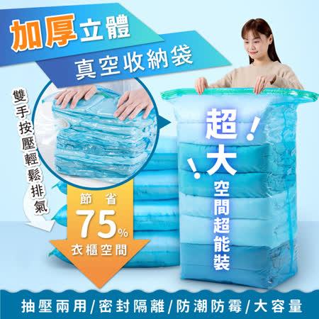 太力 藍色經典 立體免抽氣壓縮袋3件組