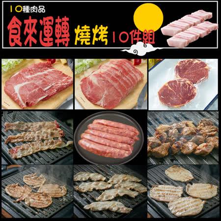 凱文肉舖 食來運轉燒烤10件組