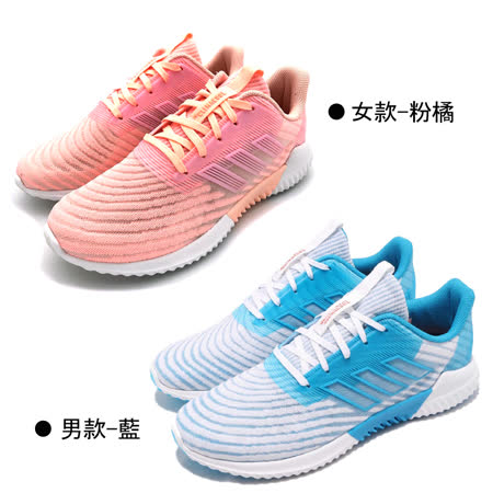 Adidas climacool 輕量男女跑步鞋