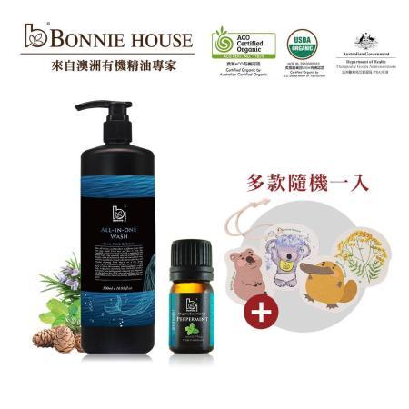 Bonnie House  全方位精油潔淨沐浴組