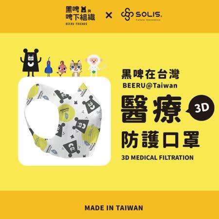 黑啤在台灣 3D醫療防護口罩30入x2盒