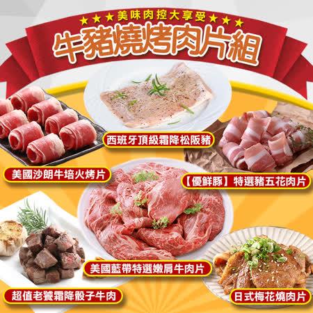 愛上吃肉 牛/豬燒烤肉片6包