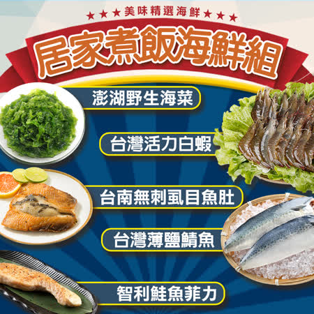 愛上海鮮 居家煮飯海鮮10件組