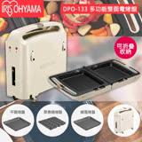 日本 IRIS 愛麗思 DPO-133 多功能雙面電烤盤 公司貨