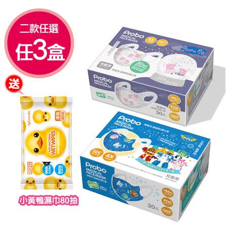 博寶兒 兒童醫療立體口罩30片x3盒