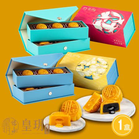 香港皇玥時尚系列 奶黃/雙輝任選1盒