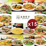 【泰凱食堂】泰式料理即食包 (14道料理任選)-15入組