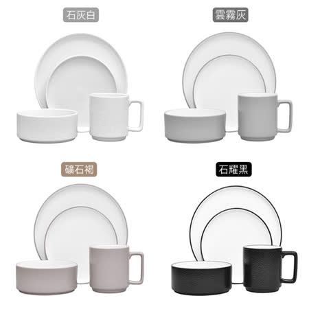 日本Noritake 彩石系列  餐碗盤馬克杯4件組