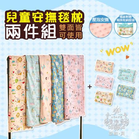 兒童二件組 純棉專利安撫毯枕