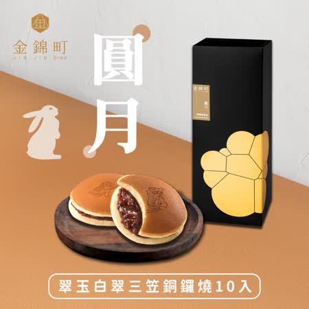 金錦町 圓月中秋禮盒(紅豆10入)