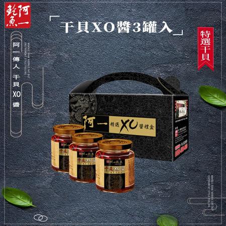 阿一鮑魚 干貝XO醬3入禮盒組