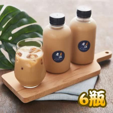 老江紅茶牛奶店 紅茶牛奶6瓶組(500ml/瓶)