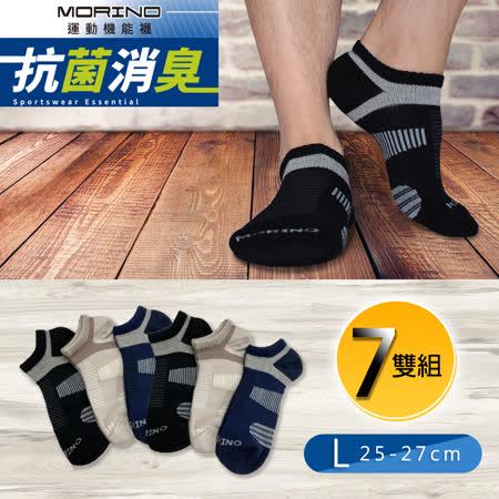MORINO摩力諾(7雙組) 抗菌消臭網格船襪