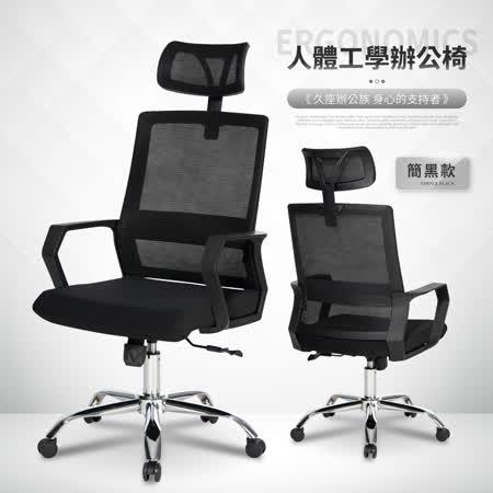 S型透氣網背 人體工學辦公椅-簡黑款