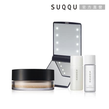 SUQQU 晶采蜜粉1+3搶購組