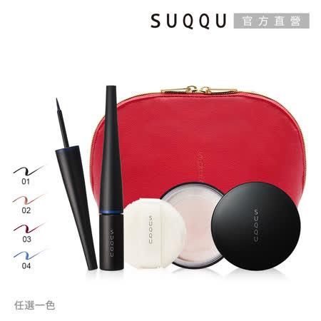 SUQQU  晶采豔色眼線獨家1+2組