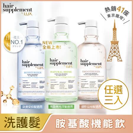 LUX 麗仕髮の補給 胺基酸洗髮/護髮450gX3