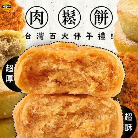 【太禓食品 黃金綠豆椪肉鬆餅X2