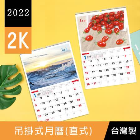 珠友2022年2K 吊掛式月曆/掛曆