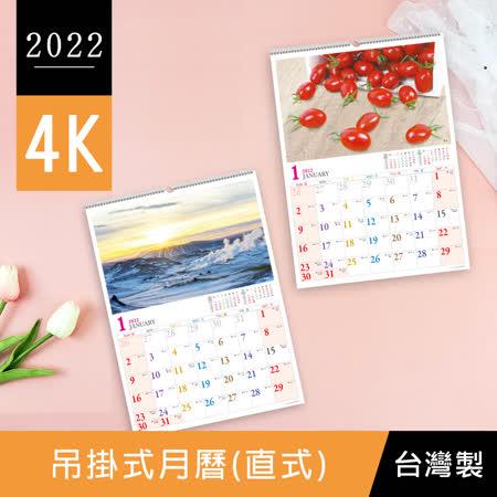 珠友2022年4K 吊掛月曆/掛曆