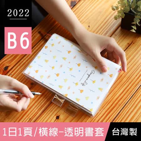 珠友2022年B6 橫線1日1頁日誌