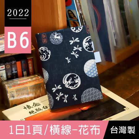 珠友2022年B6 32K橫線日誌