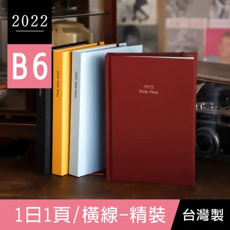 珠友2022年B6 1日1頁日誌