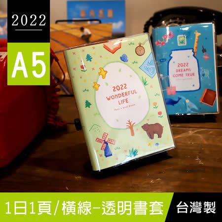珠友2022年A5 1日1頁日誌