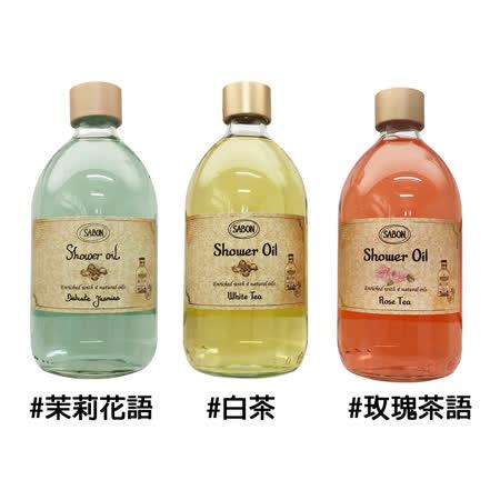 SABON  沐浴油 500ml