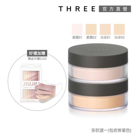 THREE 人氣定妝蜜粉任選特惠組