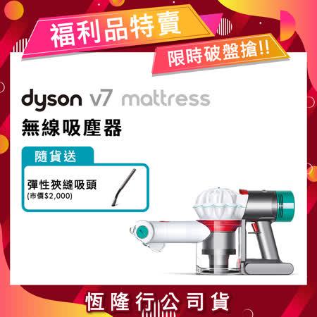 Dyson V7 Mattress 無線手持式吸塵器