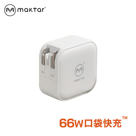 Maktar 66W GaN 三孔PD/QC充電器
