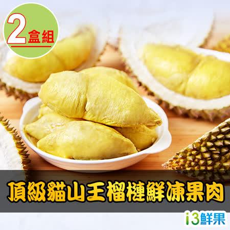 【愛上鮮果】 貓山王榴槤鮮凍果肉2盒