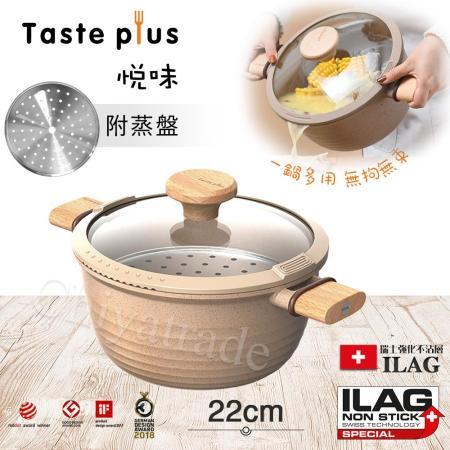 【Taste Plus】悅味元麥 瑞士科技 陶土內外不沾鍋 湯鍋 22cm/3.4L IH全對應(贈瀝水鍋蓋+蒸盤)(美安獨家)