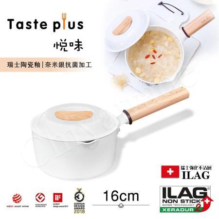 【Taste Plus】悅味元素 瑞士陶瓷釉 奈米銀抗菌 不沾鍋 16cm奶鍋 IH全對應(純淨白)(美安獨家)