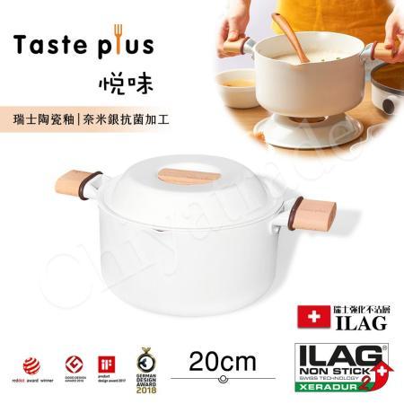 【Taste Plus】悅味元素 瑞士陶瓷釉 奈米銀抗菌 不沾鍋 20cm湯鍋 IH全對應(純淨白)(美安獨家)