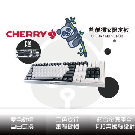 Cherry MX MX3.0S RGB  機械式鍵盤【限定熊貓款】