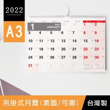珠友2022年A3 吊掛式月曆/掛曆