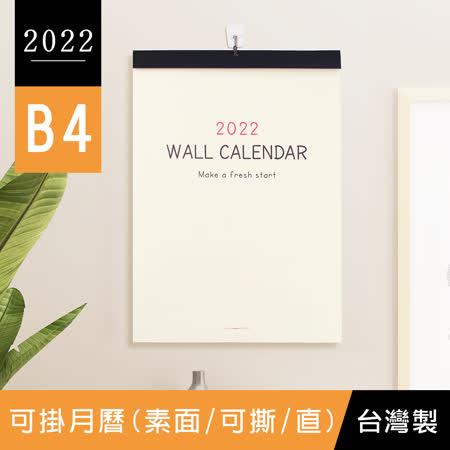 珠友2022年B4 8K可掛月曆