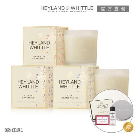 H&W 英倫薇朶  迎賓經典香氛燭