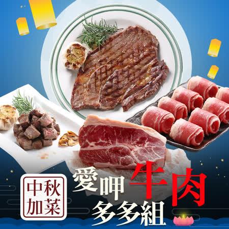 中秋加菜 愛呷肉牛多多組