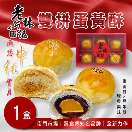 【老林記】 雙拼蛋黃酥1盒