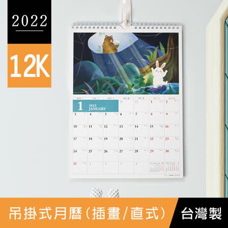 珠友2022年 12K吊掛式月曆