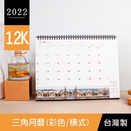 珠友2022年 12K三角月曆桌曆