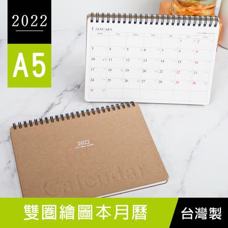 珠友2022年A5 雙圈繪圖本月曆