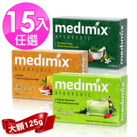 MEDIMIX  皇室藥草浴美肌皂15入