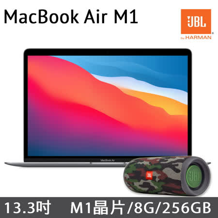 MacBook Air 13.3吋 M1 8G/256G 炫音享樂祭