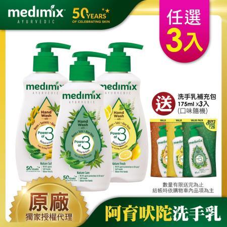 Medimix 阿育吠陀 抗菌洗手乳190ml X3