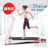 輝葉 Werun小智跑步機 HY-20602 (福利品)