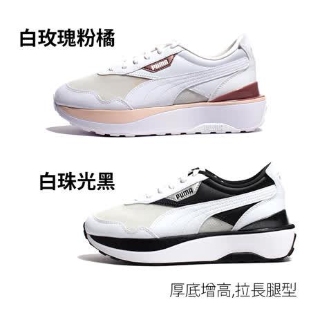 PUMA  厚底增高經典復古鞋